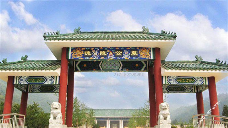 德陵公墓大门